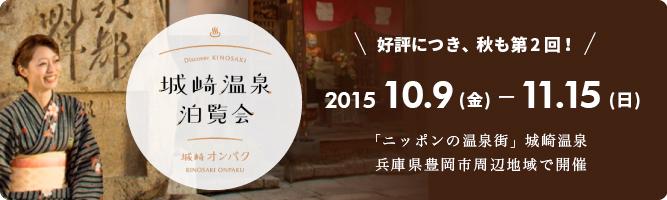 bnr_onpaku_autumn